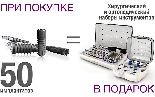 При покупке 50 имплантантов  в ПОДАРОК хирургический и ортопедический НАБОРЫ