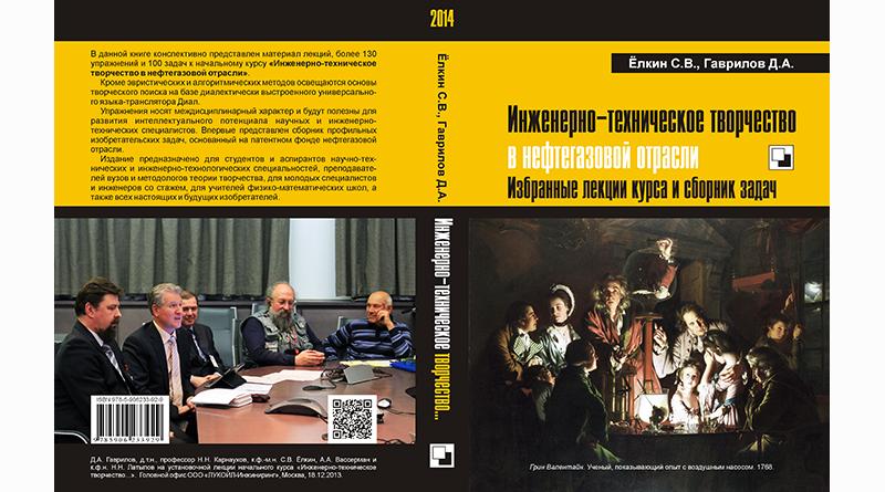 КНИГА: Ёлкин С.В., Гаврилов Д.А. «Инженерно-техническое творчество в нефтегазовой отрасли» - Обложка-разворот