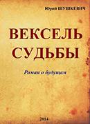 КНИГА. Мартынюк В.И., Мартынюк А.В.