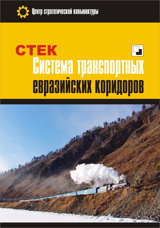КНИГА. СТЕК: Система транспортных евразийских коридоров - 1