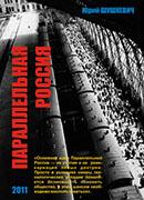 КНИГА. «СЕВЕРОЛОГИЯ: проблемное поле, методология и социально-экономические основы долгосрочного планирования»
