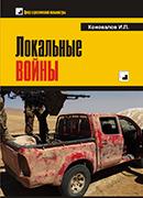 КНИГА. Коновалов И.П. «Локальные войны» (130х180)