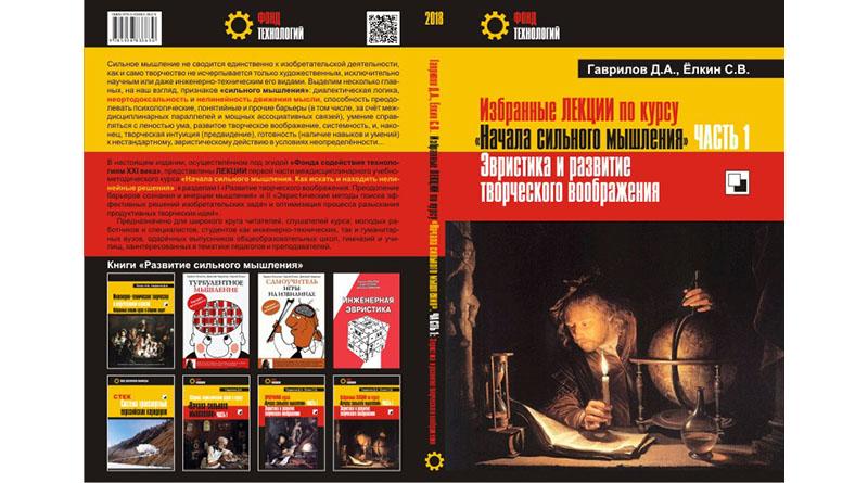 """КНИГА. Гаврилов Д.А., Ёлкин С.В.""""Избранные лекции по курсу «Начала сильного мышления». Часть 1"""""""