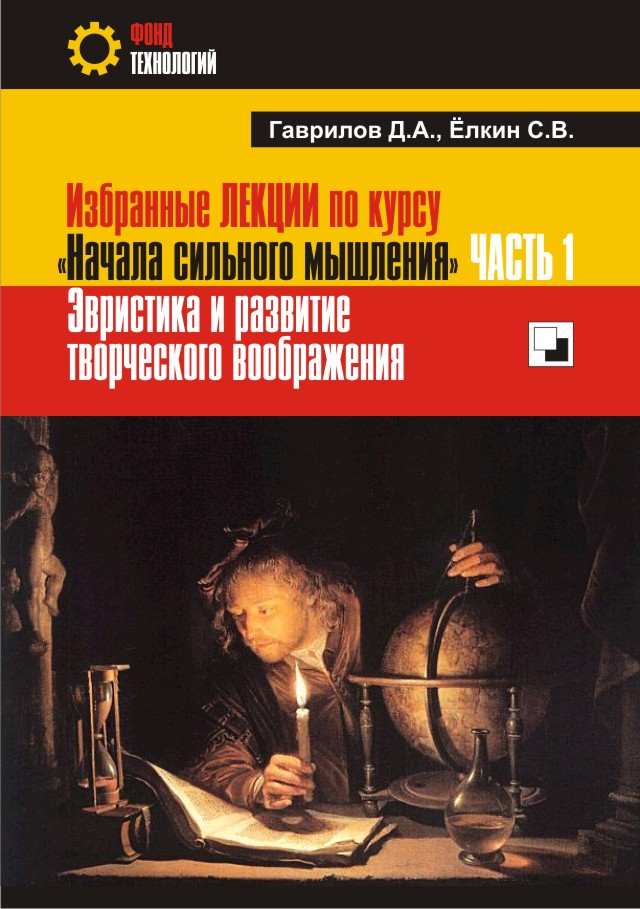 КНИГА. Латыпов Н.Н., Гаврилов Д.А., Ёлкин С.В.