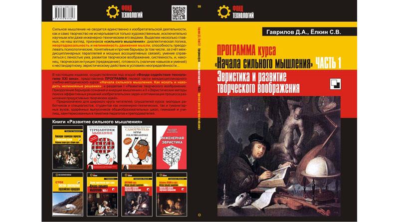 """КНИГА. Гаврилов Д.А., Ёлкин С.В. """"Программа курса «Начала сильного мышления». Часть 1: Эвристика и развитие творческого воображения"""""""