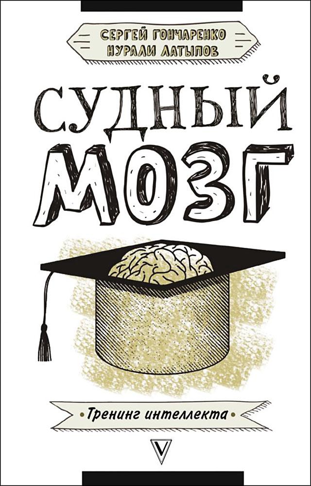 """Обложка книги: Гончаренко С.В., Латыпов Н.Н. """"Судный мозг"""""""