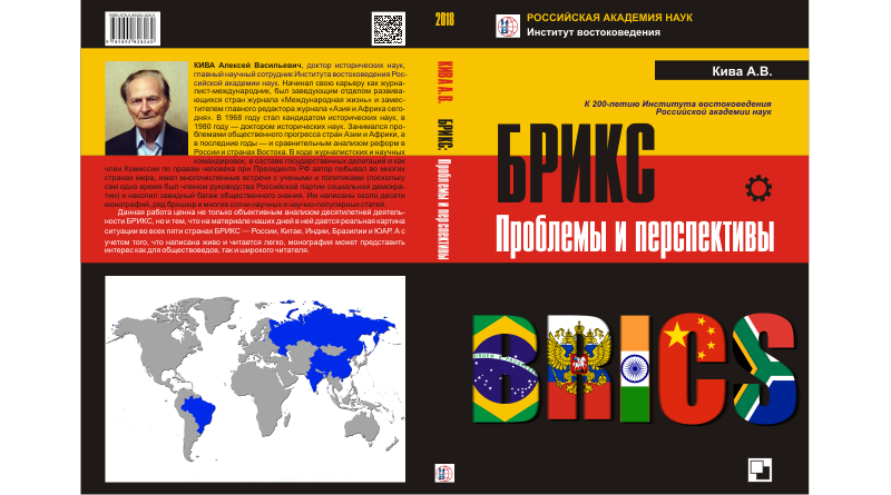 "КНИГА. Кива А.В. ""БРИКС: Проблемы и перспективы"" (обложка)"