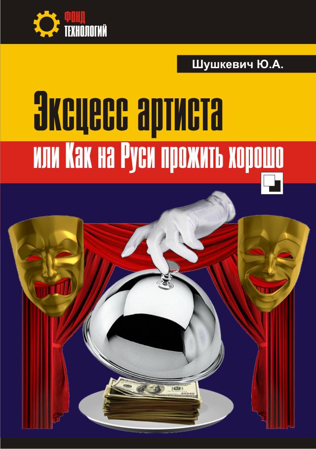 """КНИГА. Шушкевич Ю.А.""""Эксцесс артиста, или Как на Руси прожить хорошо"""""""