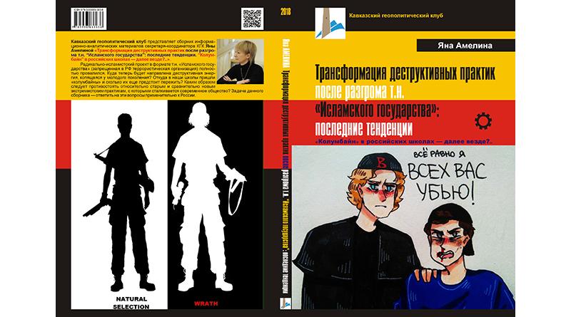 КНИГА. Амелина Я.А. «Группы смерти» как угроза национальной безопасности России. Аналитический доклад (18+) [разворот]