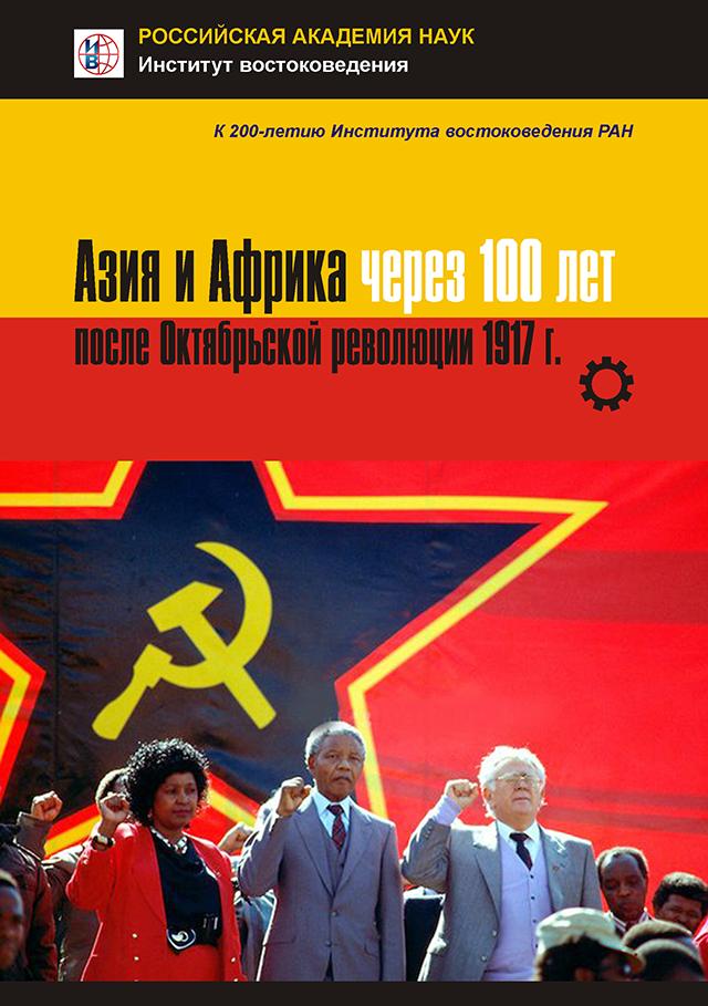 КНИГА. Азия и Африка через 100 лет после Октябрьской революции 1917 г. (обложка)