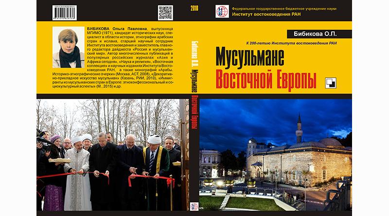 КНИГА. Бибикова О.П. «Мусульмане Восточной Европы» - Разворот обложки