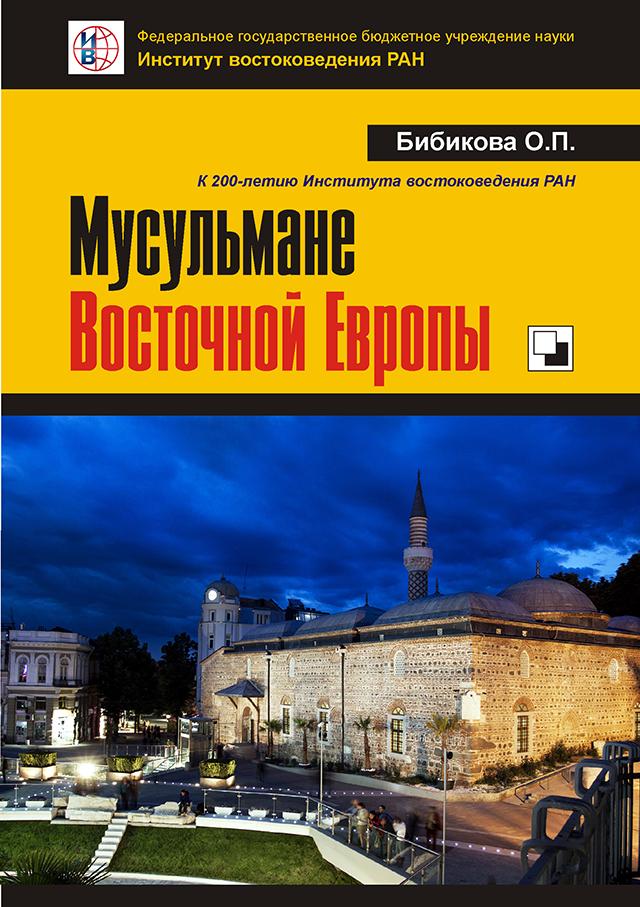 КНИГА. Бибикова О.П. «Мусульмане Восточной Европы» - Обложка