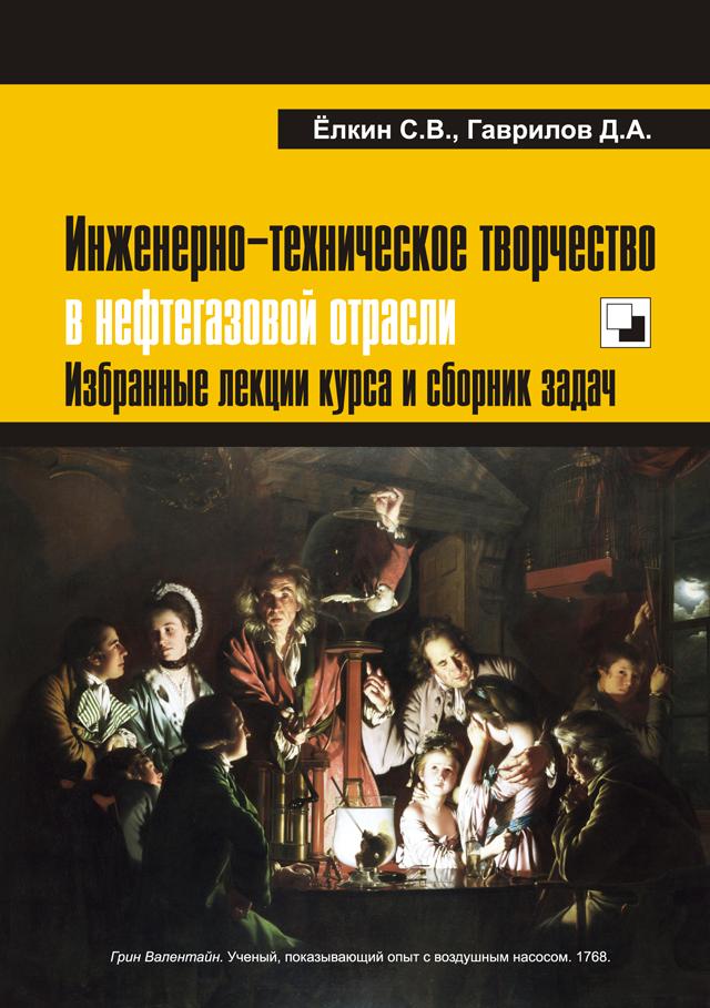 КНИГА: Ёлкин С.В., Гаврилов Д.А. «Инженерно-техническое творчество в нефтегазовой отрасли» - Обложка