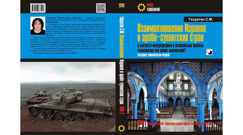 КНИГА. Гасратян С.М. Взаимоотношения Израиля и арабо-суннитских стран… ТОМ 2: Израиль и арабо-суннитские страны Африки (на стыке цивилизаций) - Обложка