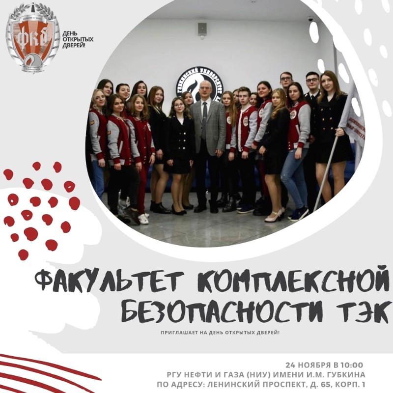 24 ноября 2019 года Факультет Комплексной безопасности ТЭК РГУ НЕФТИ И ГАЗА приглашает всех желающих на день открытых дверей! 2