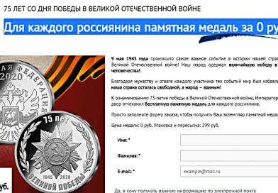 К 75-летию Великой ПОБЕДЫ для каждого россиянина памятная медаль за 0 руб.