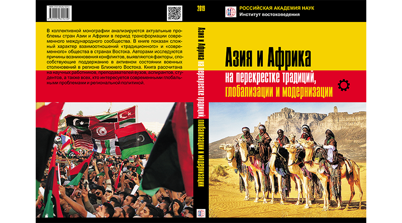 КНИГА. Азия и Африка на перекрестке традиций, глобализации и модернизации (обложка в развороте)