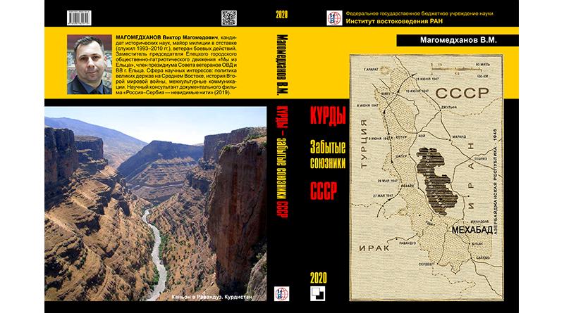 КНИГА. Магомедханов В.М. «Курды — забытые союзники СССР» - Разворот обложки