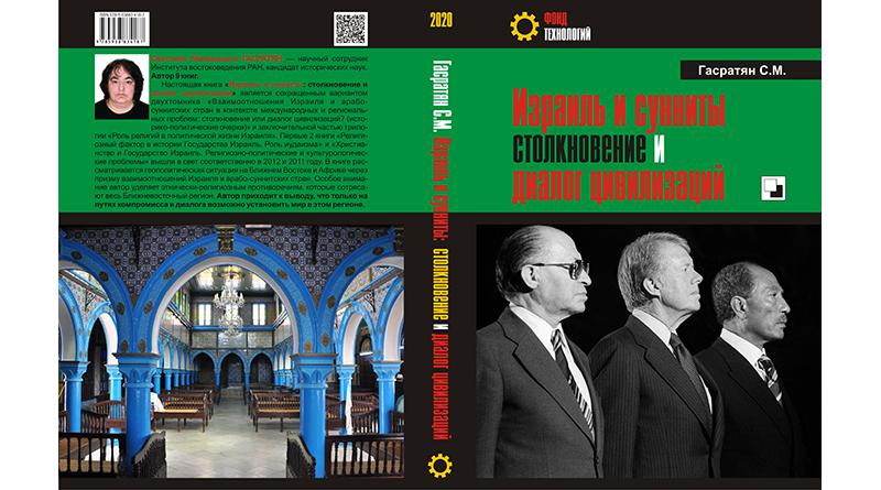 """КНИГА. Гасратян С.М.""""Израиль и сунниты: столкновение и диалог цивилизаций"""""""