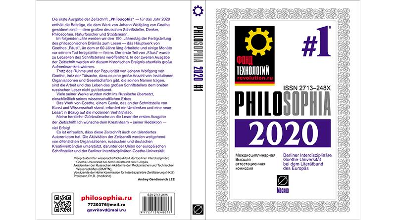 Журнал: PHILOSOPHIA. 2020. #1 - Разворот