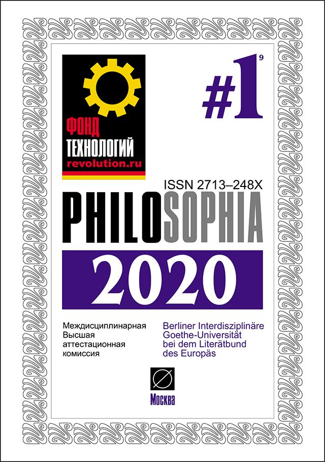 Журнал: PHILOSOPHIA. 2020. #1