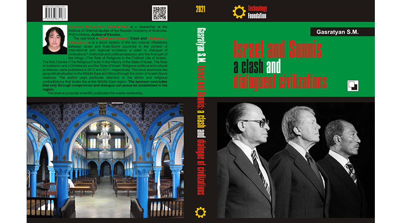 "A BOOK will be published in 2021: GASRATYAN S.M. ""Israel and Sunnis: a clash and dialogue of civilizations"""
