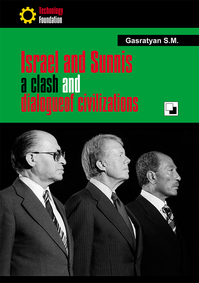 Gasratyan S.M. Israel and Sunnis: a clash and dialogue of civilizations. – М.: The publisher of Vorobyov A.V., 2021. – 592 с.