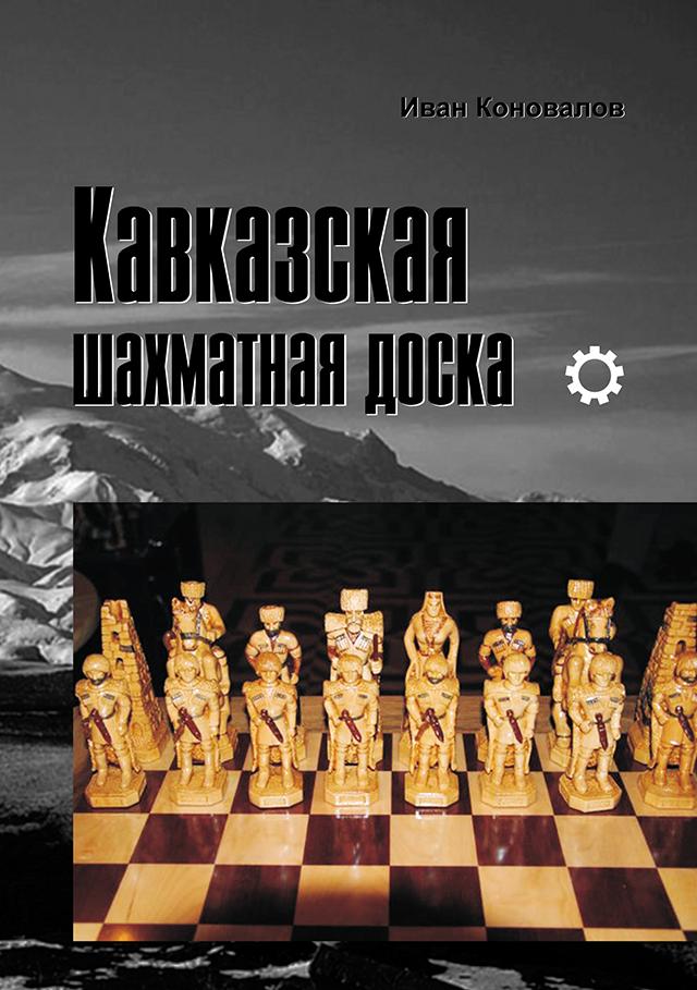 """КНИГА: Коновалов И.П.""""Кавказская шахматная доска"""""""