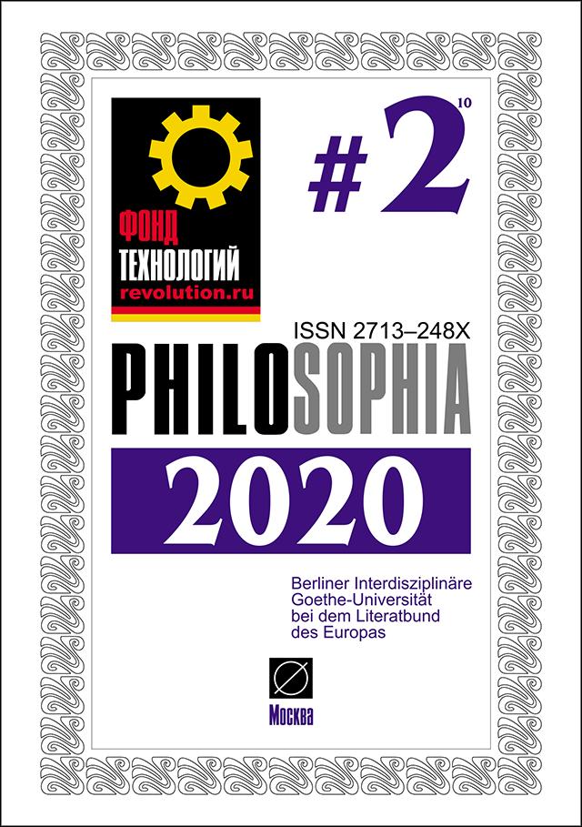 Журнал: PHILOSOPHIA. 2020. #2 - Обложка