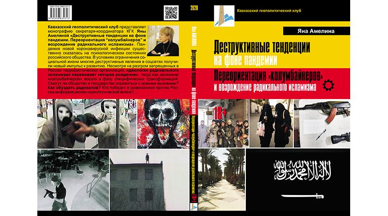 """КНИГА. Амелина Я.А.""""Деструктивные тенденции на фоне пандемии. Переориентация «колумбайнеров» и возрождение радикального исламизма (18+)"""" - ОБЛОЖКА в развороте"""
