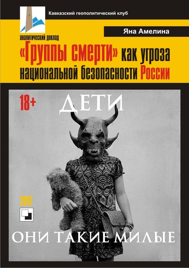 Амелина Я.А.«Группы смерти» как угроза национальной безопасности России. Аналитический доклад (18+)
