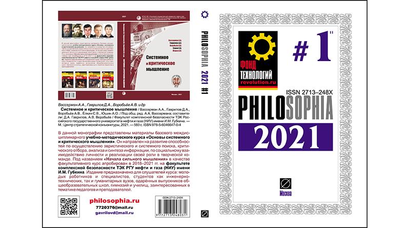 Журнал: PHILOSOPHIA. 2021. #1 - РАЗВОРОТ