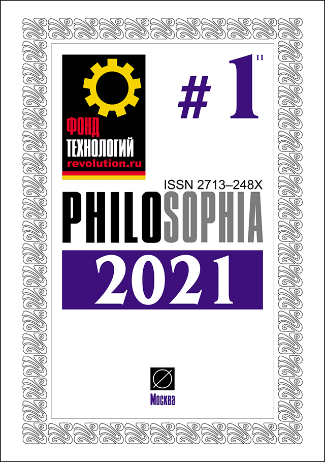 Журнал: PHILOSOPHIA. 2021. #1